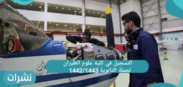 كلية علوم الطيران السعودية طريقة التسجيل لحملة الثانوية 1442/1443