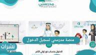 منصة مدرستي تسجيل الدخول 1442 وزارة التربية والتعليم السعودية