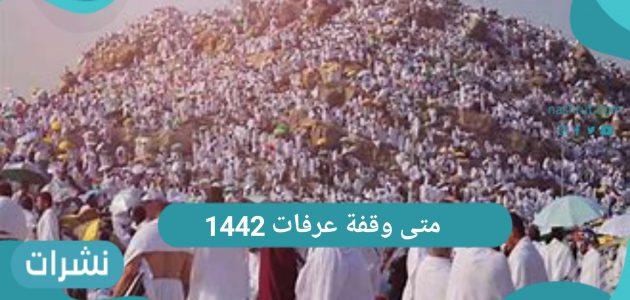 متى وقفة عرفات 1442 والبحوث الفلكية تجيب
