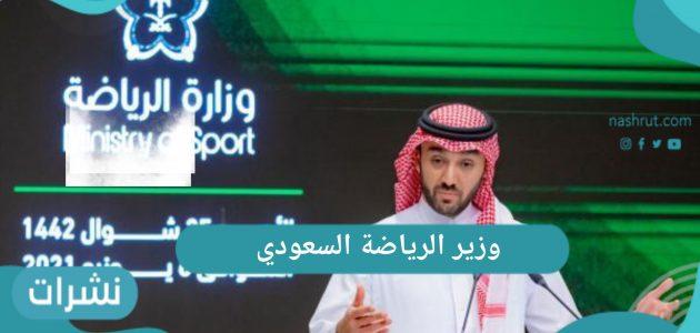 وزير الرياضة السعودي 1442 فعاليات منتدى الشباب الرياضي