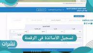 تسجيل الأساتذة في الرقمنة عبر وزارة التربية الوطنية 2021