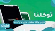 تطبيق توكلنا: خطوات توثيق لقاح كورونا في المملكة العربية السعودية