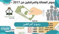 رسوم المرافقين في المملكة العربية السعودية لعام 1442