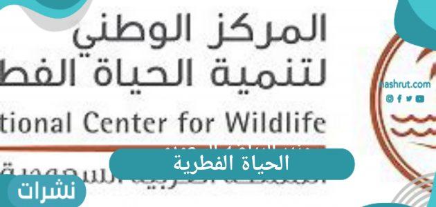 الحياة الفطرية في المملكة العربية السعودية تمنع اقتناء الحيوانات المفترسة