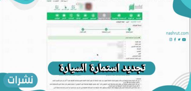 تجديد استمارة السيارة في المملكة العربية السعودية 1442