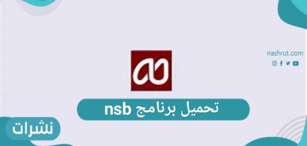 تحميل برنامج nsb لطلاب المملكة العربية السعودية