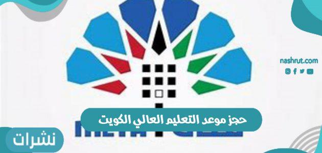 حجز موعد التعليم العالي الكويت 2021 عبر رابط منصة متى