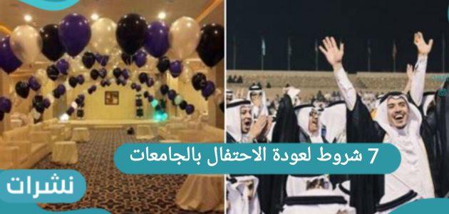 7 شروط لعودة الاحتفال بالجامعات