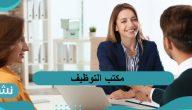 مكتب التوظيف أهميته وتأثيره الواضح داخل منظومة العمل المختلفة