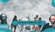 البحث عن شخصيات عربية بارزة تميزت بصفات معينة إيجابية وسلبية