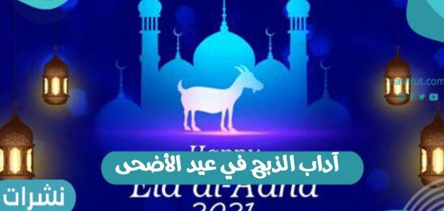 آداب الذبح في عيد الأضحى