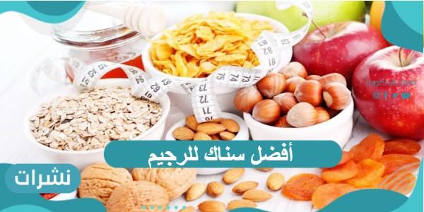 أفضل سناك للرجيم له مفعول قوي في انقاص الوزن