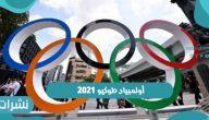 أولمبياد طوكيو 2021