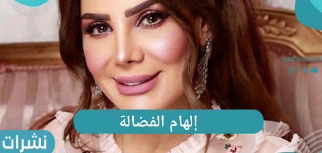 إلهام الفضالة خبر زواجها من شهاب جوهر
