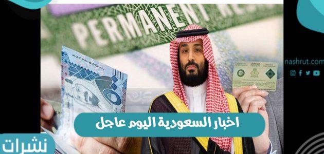 اخبار السعودية اليوم عاجل.. عودة العمرة وشروط أداء العمرة