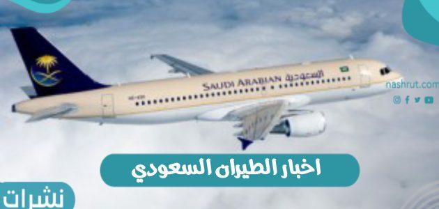 أخبار الطيران السعودي وفتح المطارات السعودية كليا