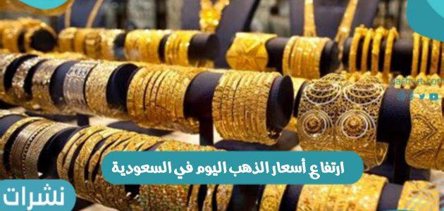 ارتفاع أسعار الذهب اليوم في السعودية