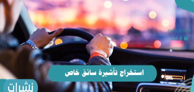استخراج تأشيرة سائق خاص.. شروط استقدام سائق خاص