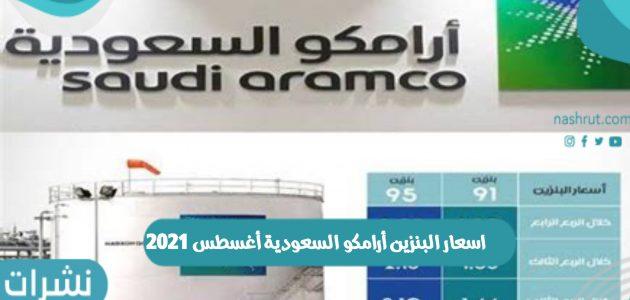 اسعار البنزين أرامكو السعودية أغسطس 2021
