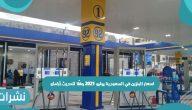 اسعار البنزين في السعودية يوليو 2021 وفقًا لتحديث أرامكو