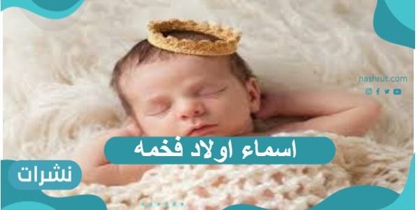 اسماء اولاد فخمة جديدة سعودية 2021