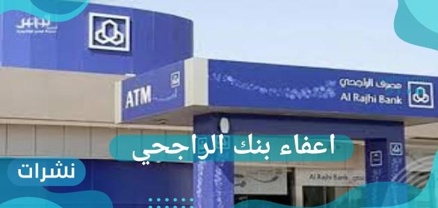ما هو اعفاء بنك الراجحي؟.. سبب الأزمة الإقتصادية في المملكة العربية السعودية
