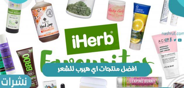 افضل منتجات اي هيرب للشعر وانواع منتجات اي هيرب