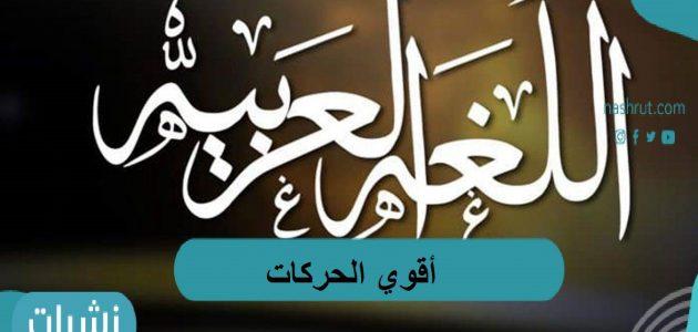 أقوى الحركات وأنواعها المختلفة في اللغة العربية المفيدة 2021