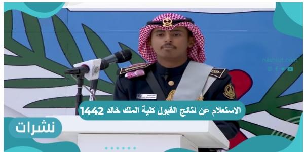 الاستعلام عن نتائج القبول كلية الملك خالد 1442 لحملة الشهادة الجامعية