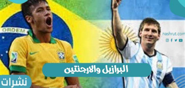 ملخص مباراة البرازيل والأرجنتين