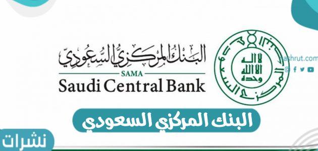 البنك المركزي السعودي ساما