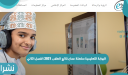 البوابة التعليمية سلطنة عمان نتائج الطلاب 2021 الفصل الثاني