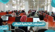 رابط التسجيلات الجامعية الجزائر