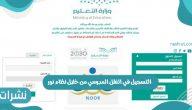 التسجيل في النقل المدرسي من خلال نظام نور بالمملكة السعودية
