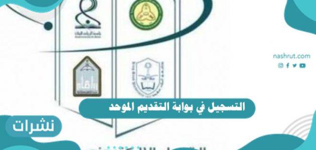 التسجيل في بوابة التقديم الموحد للجامعات للطلاب والطالبات 1443