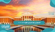 التسجيل في كلية البترجي الطبية 1442/2021