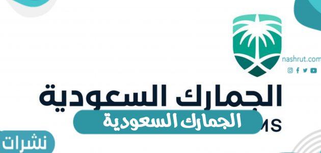 الجمارك السعودية: إحباط عملية تهريب ضخمة قادمة من لبنان