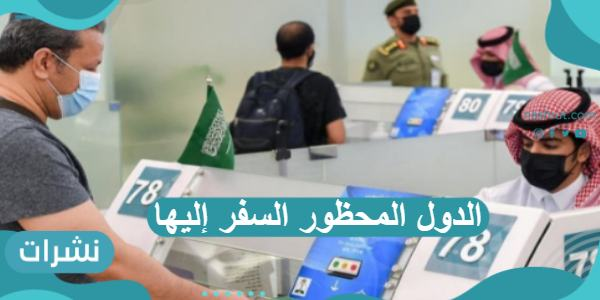 الدول المحظور السفر إليها من المملكة السعودية 2021