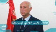 قرارات الرئيس التونسي قيس سعيد 2021