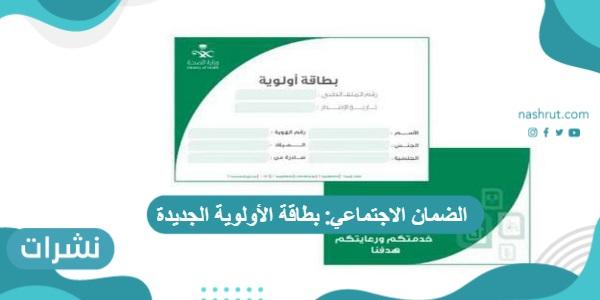 الضمان الاجتماعي: بطاقة الأولوية الجديدة وخطوات وشروط التسجيل
