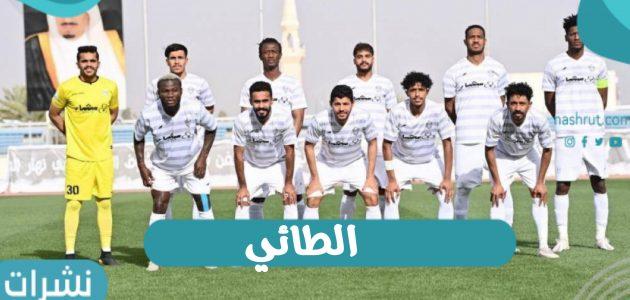 نادي الطائي السعودي