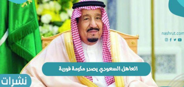 العاهل السعودي يصدر مكرمة فورية