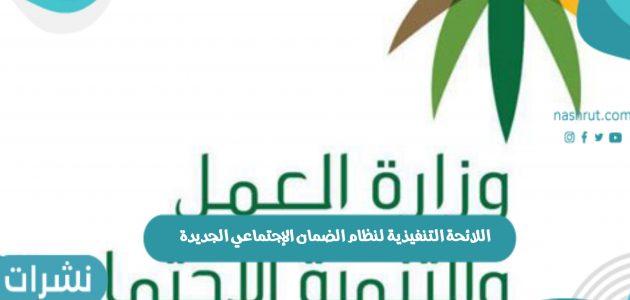 اللائحة التنفيذية لنظام الضمان الإجتماعي الجديدة بالمملكة العربية السعودية
