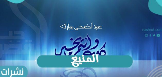 المنيع يتحدث عن يوم عرفة وموعد العيد