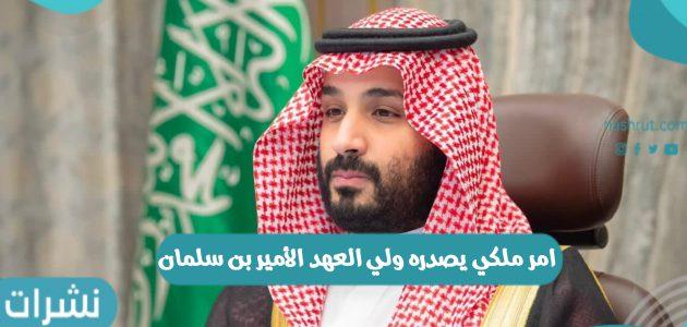 امر ملكي يصدره ولي العهد الأمير بن سلمان
