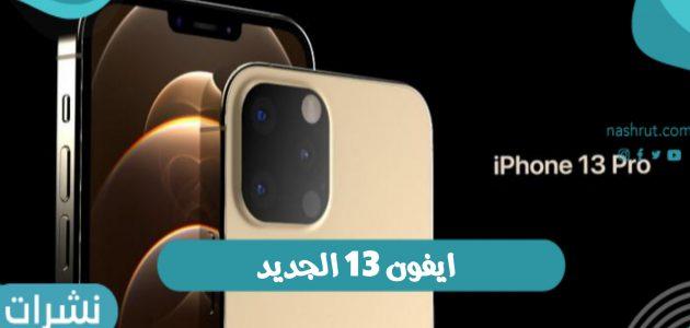 اسعار ايفون 13 الجديد 2021 ومواصفات الجهاز
