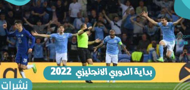 بداية الدوري الإنجليزي 2022