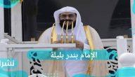 قرار تعيين بندر بليلة خطيب وإمام المسجد الحرام لعام 2021