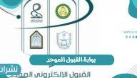 خطوات التسجيل في بوابة القبول الموحد فى جامعات المملكة السعودية