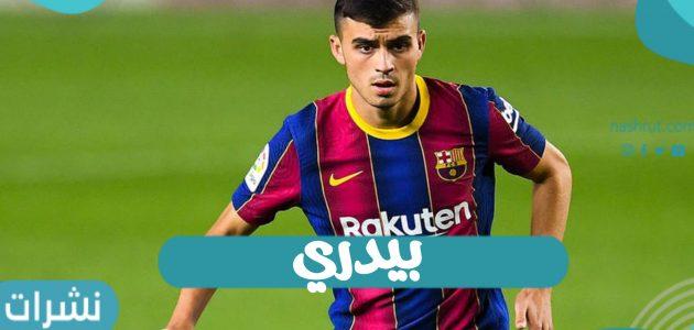 اللاعب الإسباني بيدري